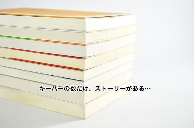 ゴールキーパー それぞれのストーリー Vol.1