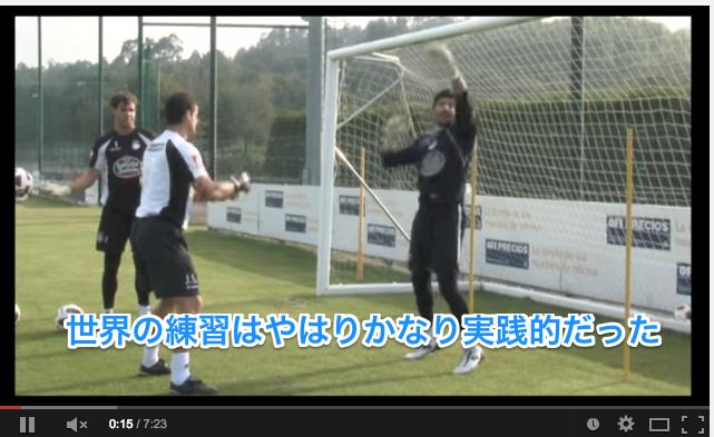 【動画】世界のGK練習はやっぱり実践的だった